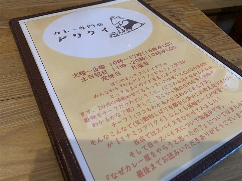 大垣市 カレー専門店アリクイ