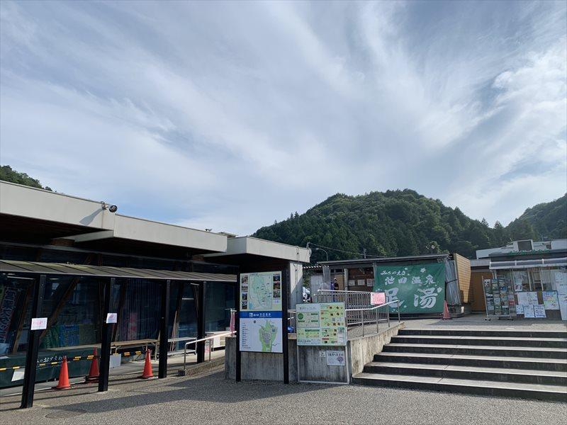 池田温泉 道の駅