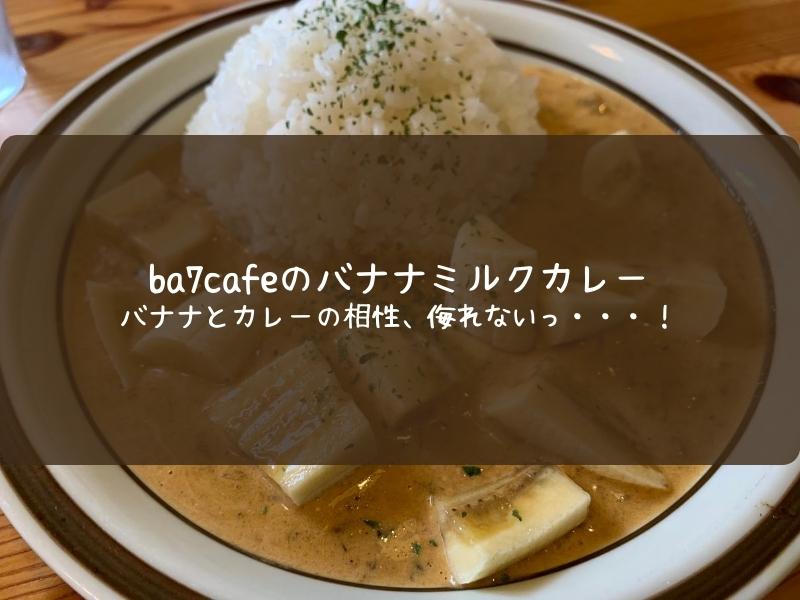 ba7cafe バナナミルクカレー