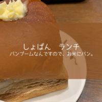 【cafeしょぱん長良店】ローストビーフ丼、そしてやはりしょぱんも付けるよ!【ランチ】