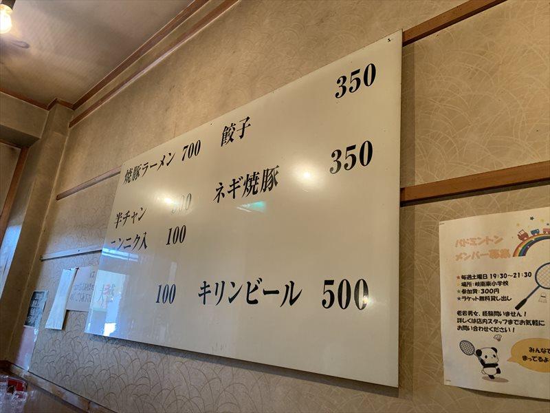 焼豚ラーメン三條 メニュー