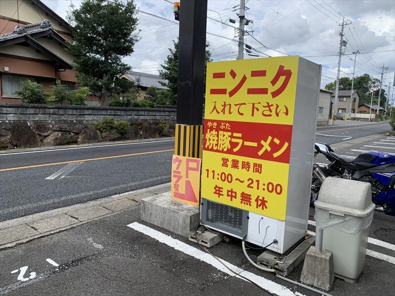焼豚ラーメン三條 笠松町