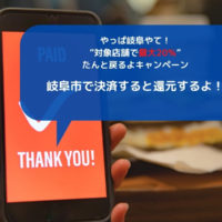 【PayPay/auPAY/d払い】岐阜市のキャッシュレス決済20%還元キャンペーン第2弾、5月6日~6月6日まで。