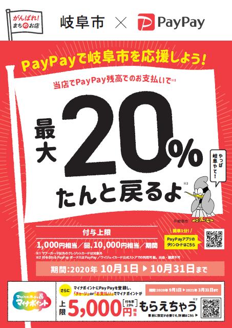 PayPay 岐阜市キャッシュレス決済20%還元