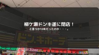 ドン・キホーテ柳ケ瀬店 完全閉店