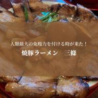【笠松】焼豚ラーメン三條で肉盛りにんにく大盛!免疫力とスタミナを付けてきた!