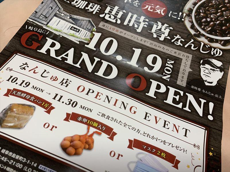 恵時尊なんじゅ 10月19日オープン