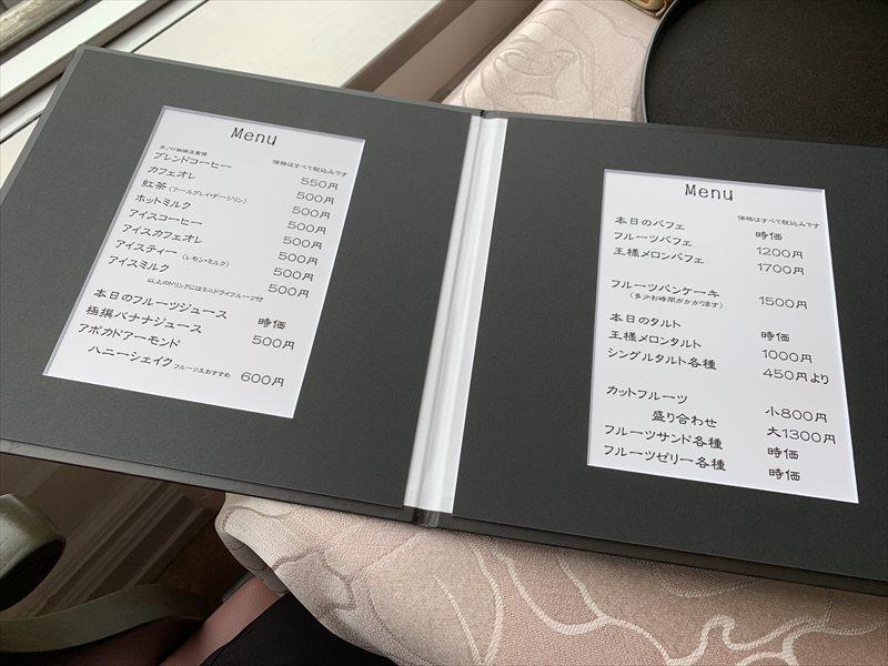 大熊果実店2F 大熊フルーツ倶楽部 メニュー