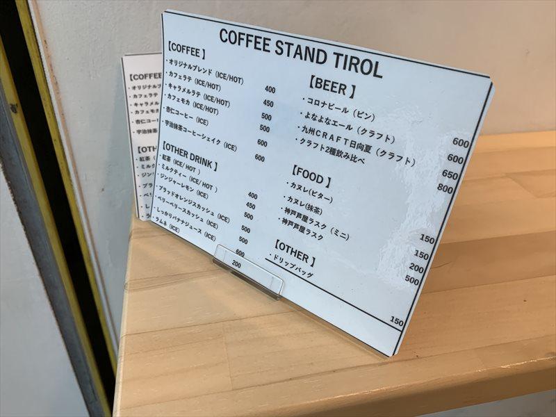 コーヒースタンド チロル 柳ケ瀬