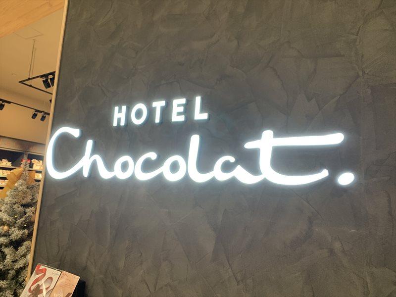 HOTEL Chocolat イオンモール各務原
