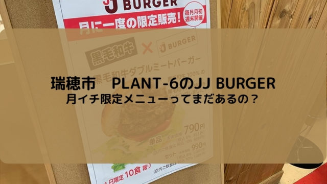 瑞穂市 PLANT-6のJJバーガー限定メニュー