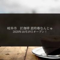匠珈琲恵時尊なんじゅ、2020.10.19オープン。オープニングイベントも開催!
