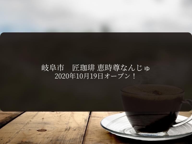岐阜市 恵時尊なんじゅ