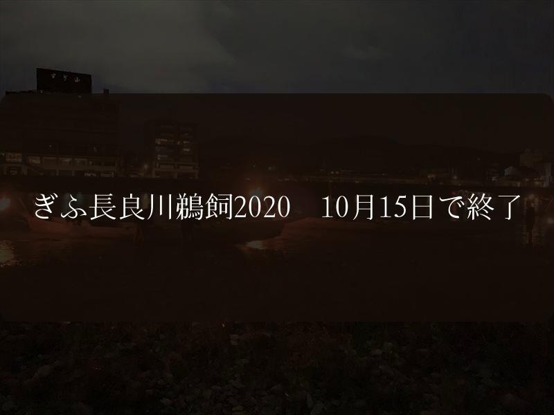 ぎふ長良川鵜飼2020 終了