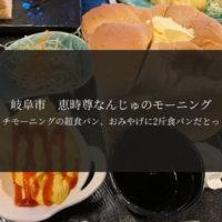 恵時尊なんじゅのモーニング。店内飲食とおみやげの食パンダブルコンボのパン祭りで無事撃沈。