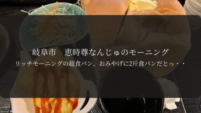 恵時尊なんじゅ モーニング