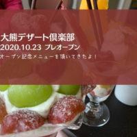 大熊果実店のカフェ「大熊デザート倶楽部」プレオープンに行ってきたよ!