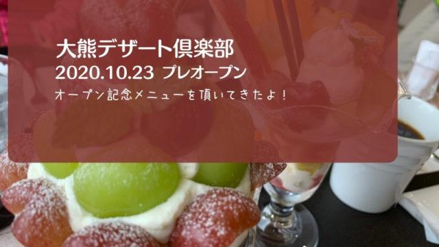 大熊果実店2F 大熊フルーツ倶楽部 プレオープン