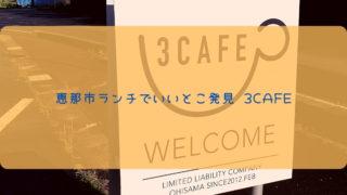 恵那市ランチ 3CAFE