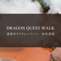 【DQウォーク】温泉めぐりキャンペーン開始!岐阜県の対象温泉スポット6カ所を紹介。