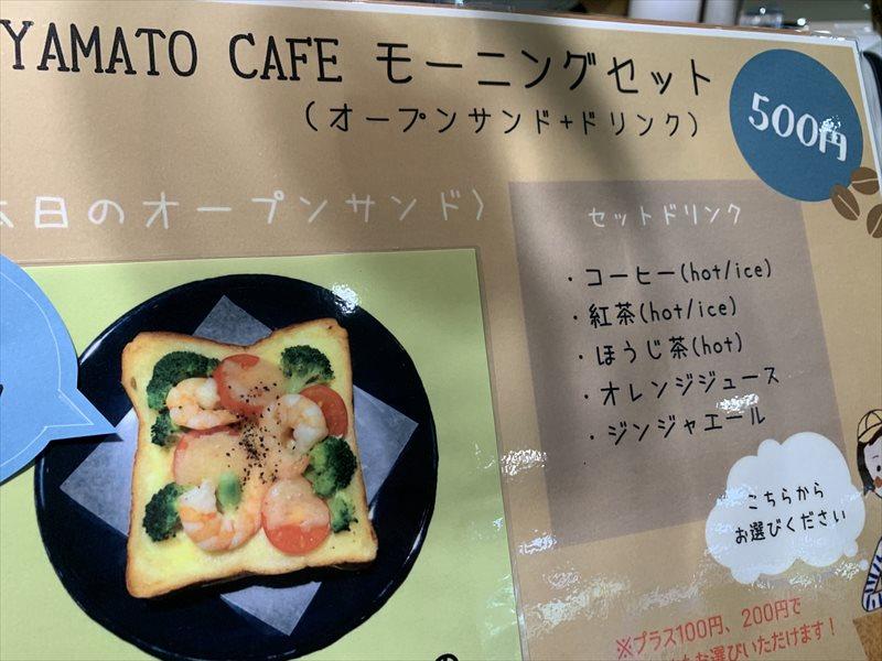 郡上 ヤマトカフェ