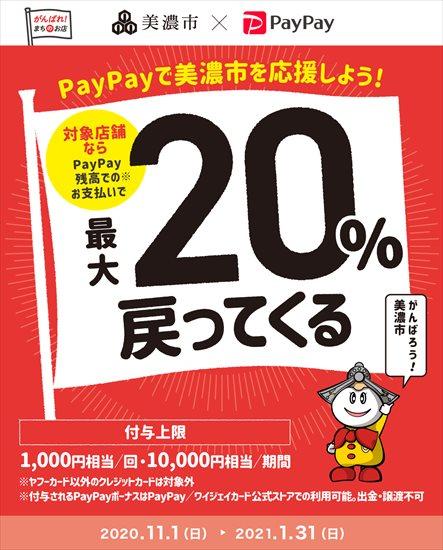 美濃市 PayPay20%還元キャンペーン