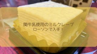 関牛乳 ミルクレープ ローソン