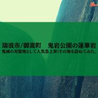 【鬼岩公園】鬼滅の刃聖地として蓮華岩がトレンド!登山の先に見たものは?【瑞浪市/御嵩町】