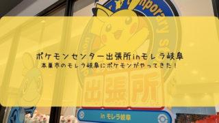 ポケモンセンター出張所inモレラ岐阜