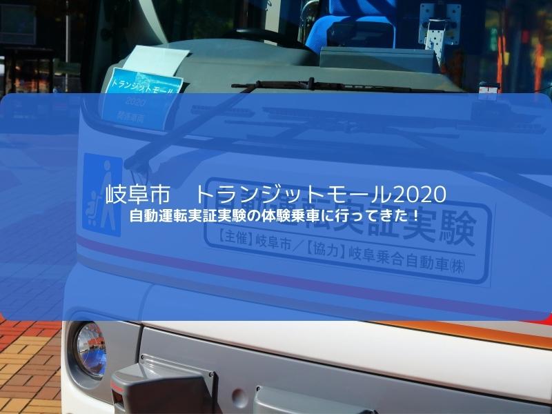 トランジットモール2020 自動運転実証実験