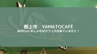 郡上市 ヤマトカフェ