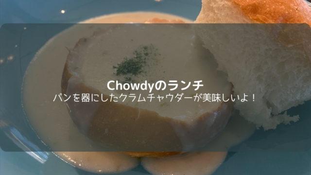 Chowdy(チャウディー)のランチ