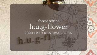 h.u.g-flower 岐阜 ハグフラワー
