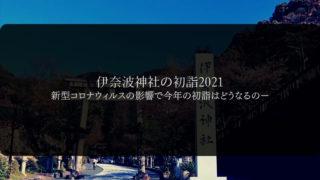 伊奈波神社 初詣 2021年