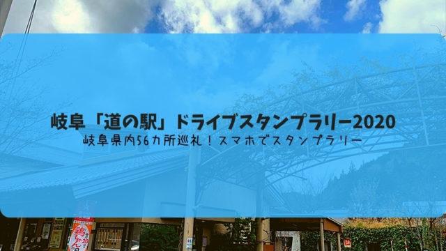 岐阜道の駅ドライブラリー2020