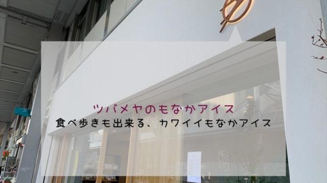 ツバメヤ柳ケ瀬本店 もなかアイス