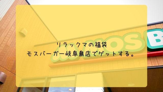 モスバーガー岐阜島店 リラックマ福袋2021