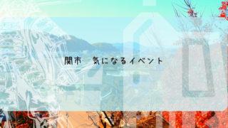 関市 2021年1月イベント