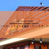 インドカレーツルシ北島店が1月15日にオープン。ナマステ。