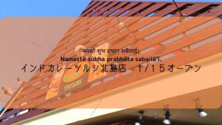 インドカレーツルシ 北島店