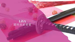 LiSAさんの関市民栄誉賞