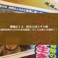 麒麟がくるロスで岐阜公園の大河ドラマ館が市民入場無料、おみやげ付き。