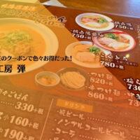 岐阜市の麺工房弾、SNSでクーポン使用する。豪華盛り半額でダイエットは明日から!