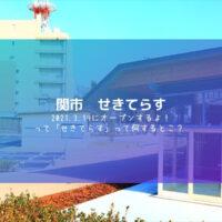 関市に地域交流施設「せきてらす」が2021年3月19日にオープン。イベントもあるよ!