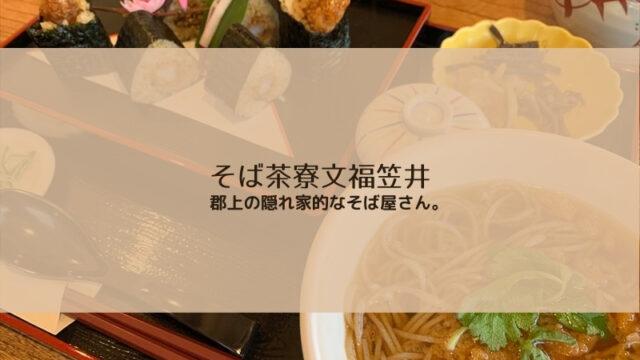 そば茶寮文福笠井 白鳥店