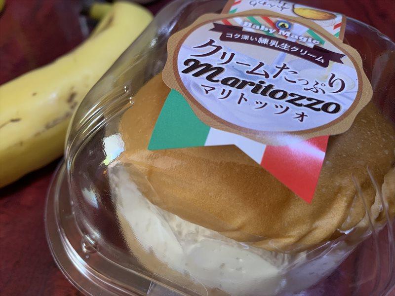 岐阜 マリトッツォ マーサ21