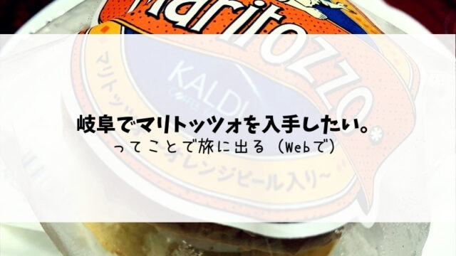 マリトッツォ 岐阜