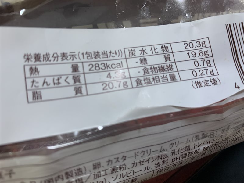 関珈琲キャラメルエクレア