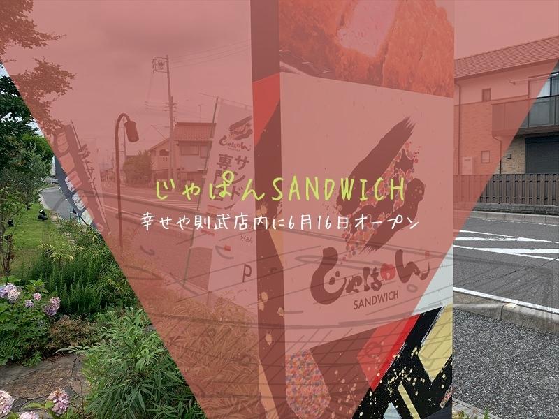 じゃぱんサンドイッチ 岐阜市 幸せや則武店にオープン