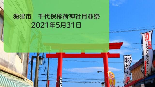 千代保稲荷神社月並祭2021年5月